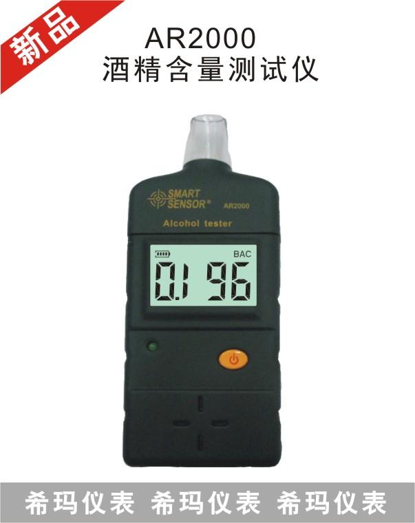 ar2000酒精含量测试仪
